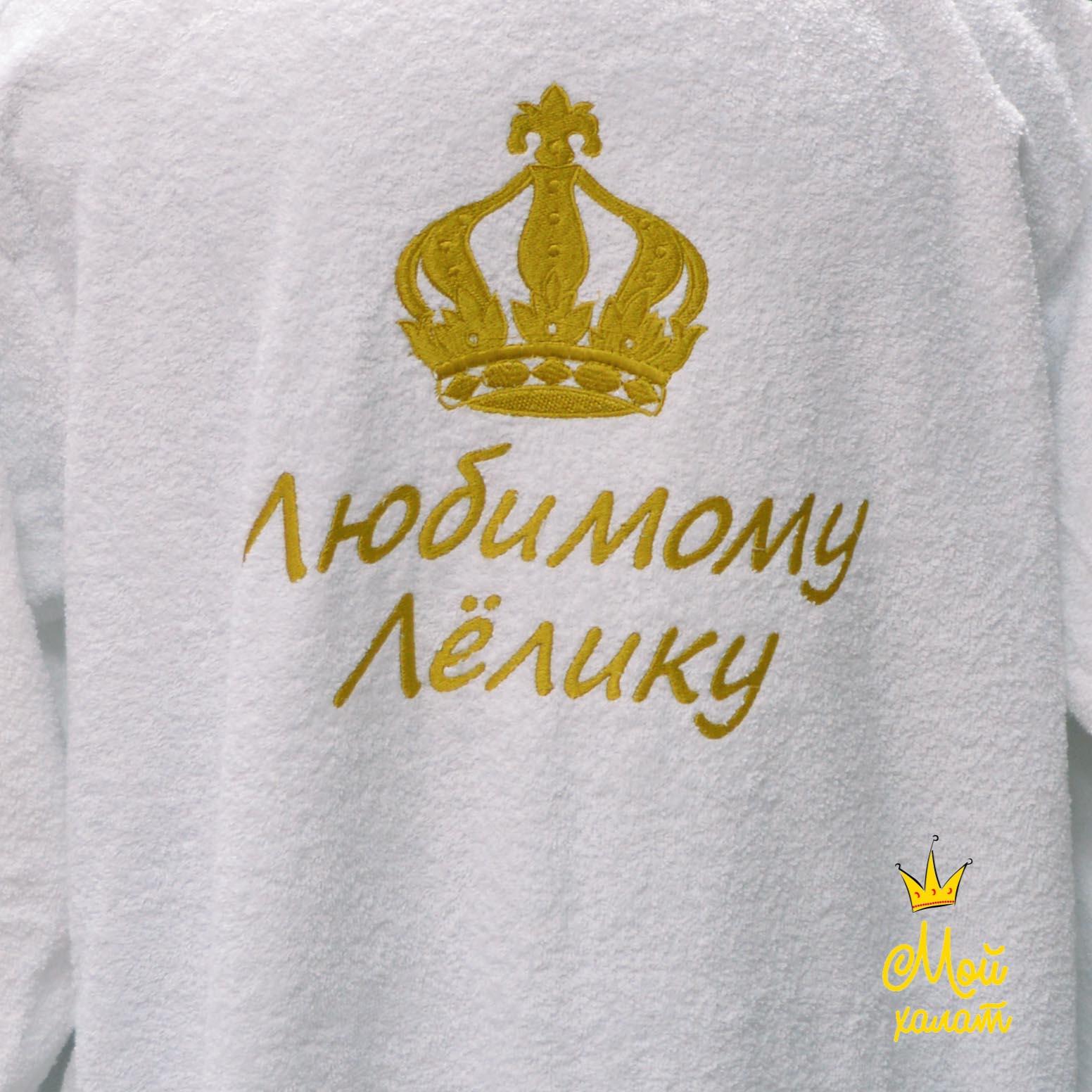 Заказать халат с именной вышивкой украина 45