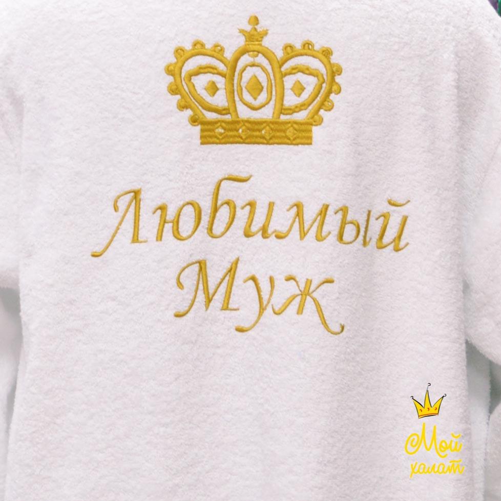 Заказать халат с именной вышивкой украина 7