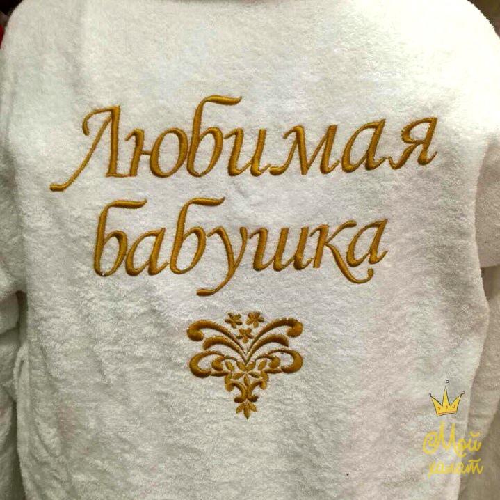 Заказать халат с именной вышивкой украина 1