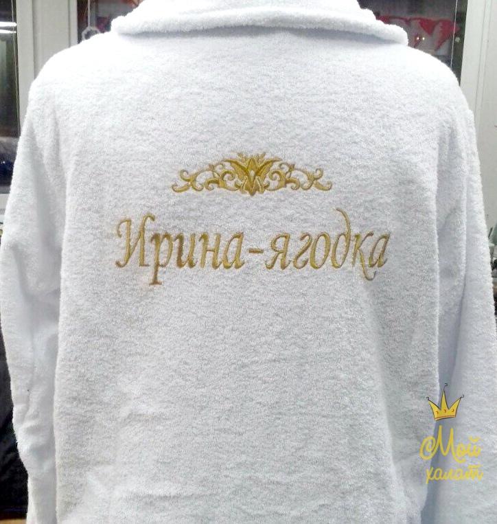Именные халаты с вышивкой рязань 83